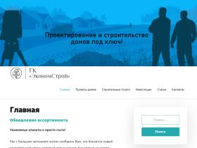 gkeconomstroy.ru