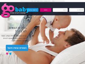 gobaby.co.il
