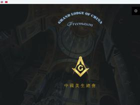 grandlodge-china.org