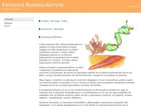 greek-biodiversity.web.auth.gr