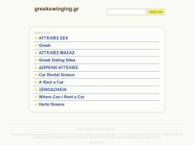 greekswinging.gr