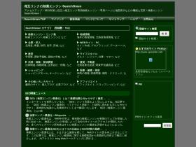 green.search-info.jp