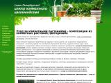 greenhands.spb.ru