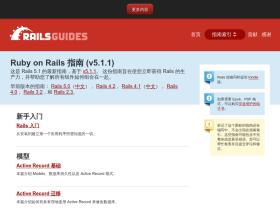 guides.ruby-china.org
