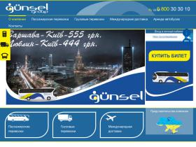 gunsel.com.ua
