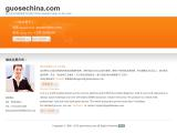 guosechina.com