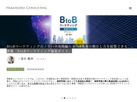 hakuhodo-consulting.co.jp
