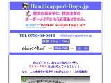 handicapped-dogs.jp