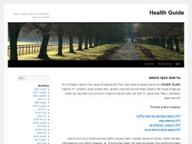 healthguide.co.il