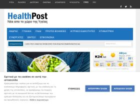 healthpost.gr