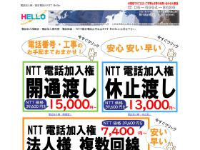 hello-network.co.jp