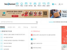 heykorean.com