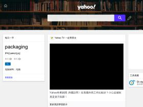 hk.dictionary.yahoo.com