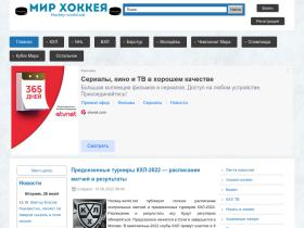 hockey-world.net