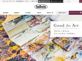 holbein-works.co.jp