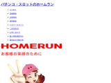homerun.co.jp