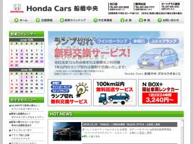 hondacars-funabashichuo.co.jp