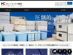 hoshino-container.co.jp