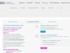 hostingkartinok.com