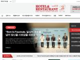 hotelrestaurant.co.kr