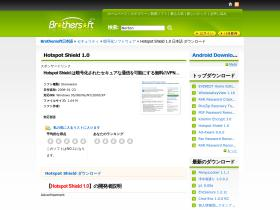 hotspot-shield.brothersoft.jp