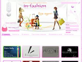 in-fashion.com.ua