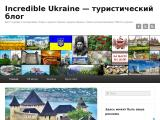 incredibleukraine.com