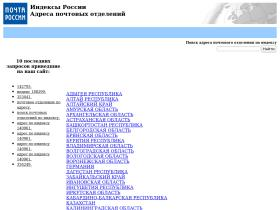 index-post-address.ru