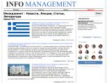 infomanagement.ru
