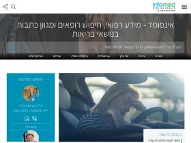 infomed.co.il