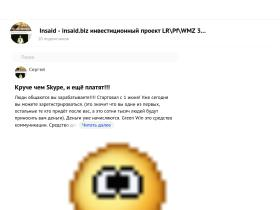 insaid-invest.mirtesen.ru