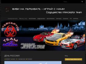 interceptorteam.ru