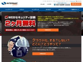 internap.co.jp