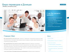 interpreters.com.ua