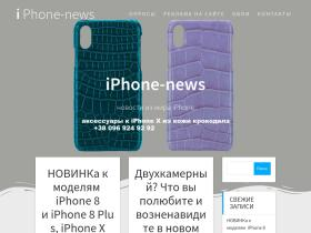 iphone-news.com.ua