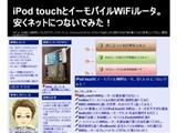 ipodtouch-wifi.com