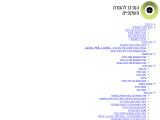 isradoctor.co.il