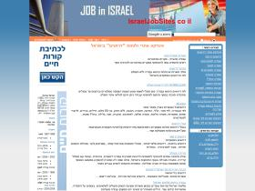 israeljobsites.co.il