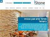 istone.co.il