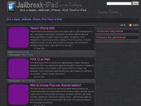 jailbreak-ipad.ru