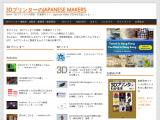 japanese-makers.com
