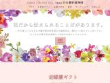 japanorchid.co.jp