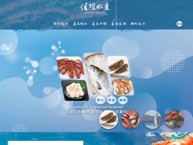 johnsonseafood.com.tw