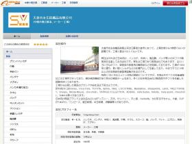 jptcyongsheng.cs.alibaba.co.jp