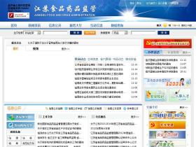 jsfoodsafety.gov.cn