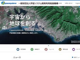 jspacesystems.or.jp