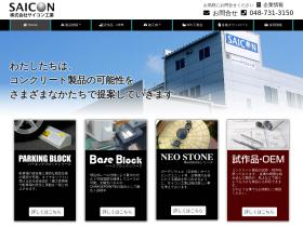k-saicon.co.jp