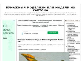 karton.rc-aviation.ru