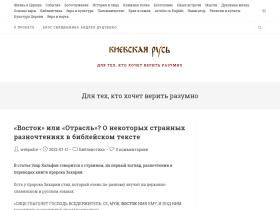 kiev-orthodox.org