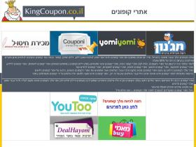 kingcoupon.co.il